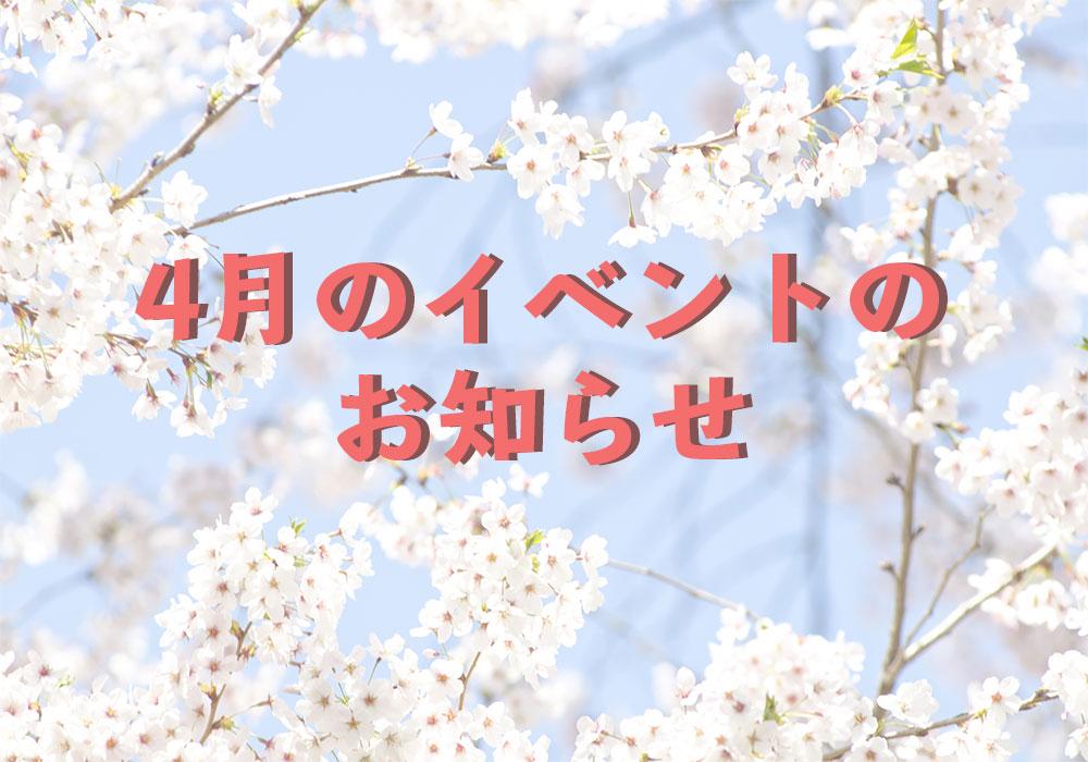 4月のイベント情報