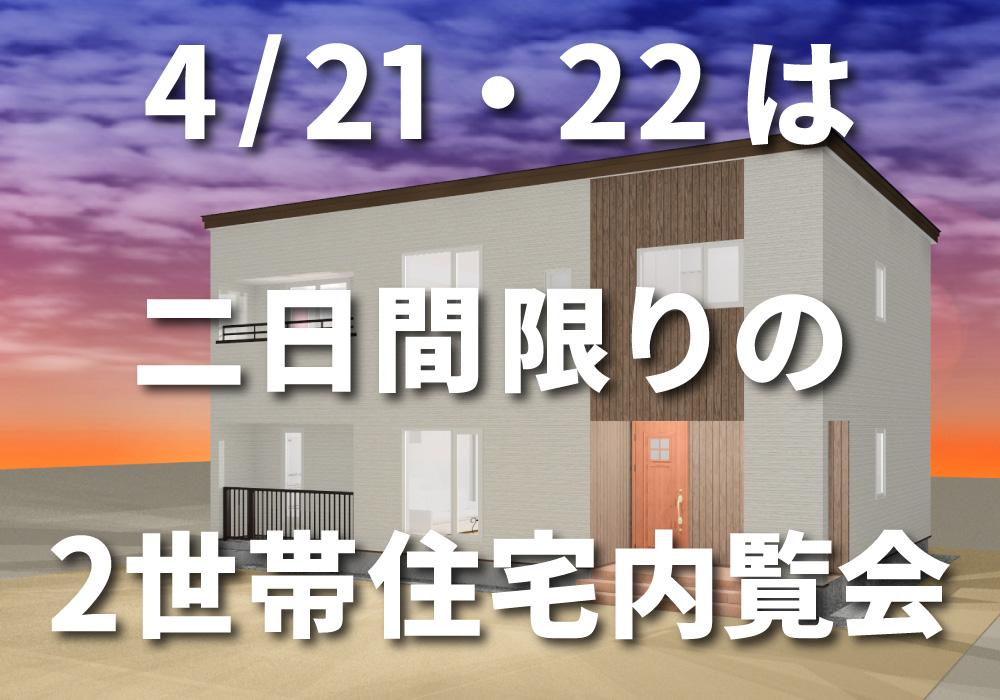 今週末はオーナー様の2世帯住宅が見学できます!