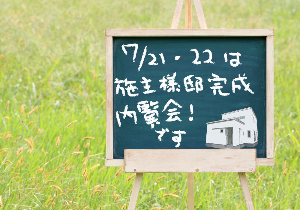 7/21~7/22のモデルハウスOPEN状況