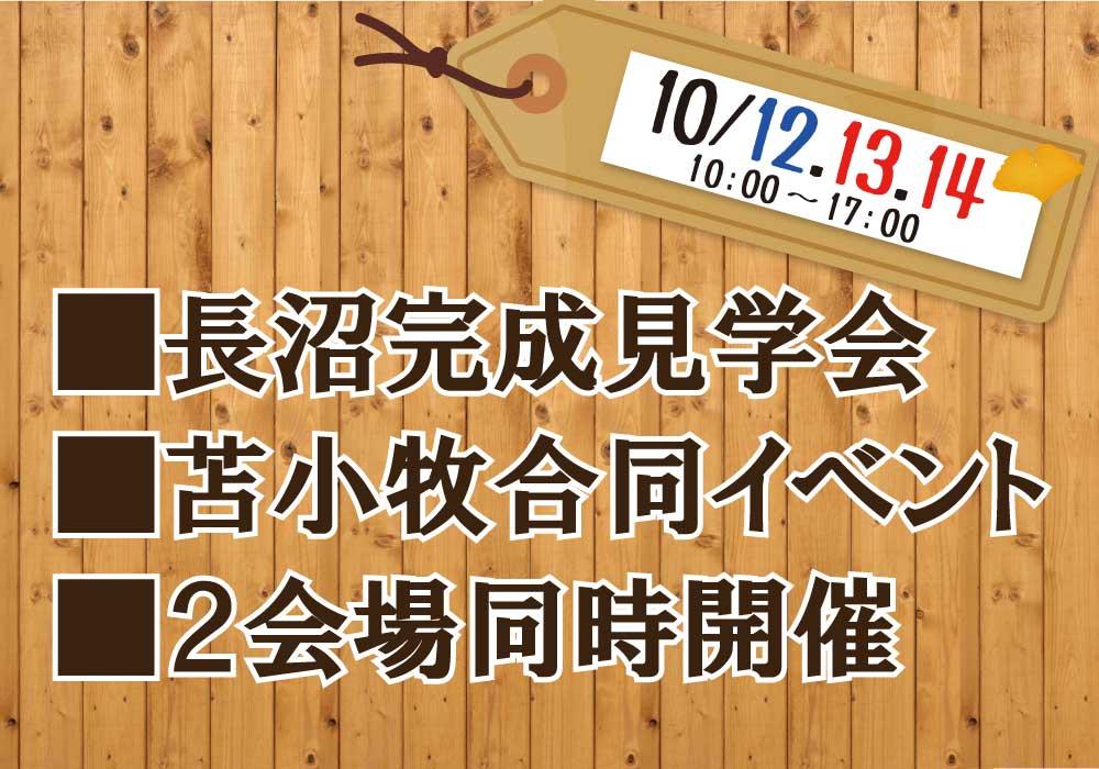 長沼と苫小牧でイベント開催!