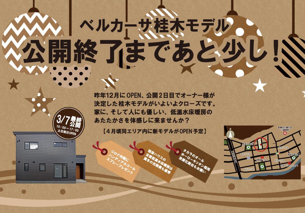 桂木4社合同イベント+桂木モデル公開終了へ