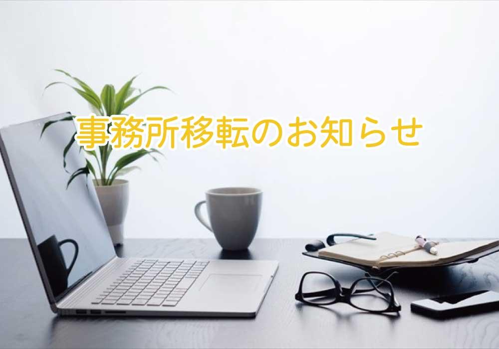 事務所移転のお知らせ(※9/3追記あり)