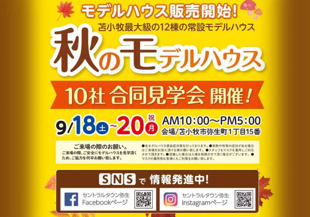苫小牧弥生  秋のモデルハウス10社合同見学会開催!